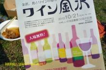 ワイン金沢にいってきました